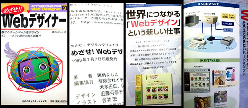 めざせ!webデザイナーの書籍 1998年 の中身一部抜粋