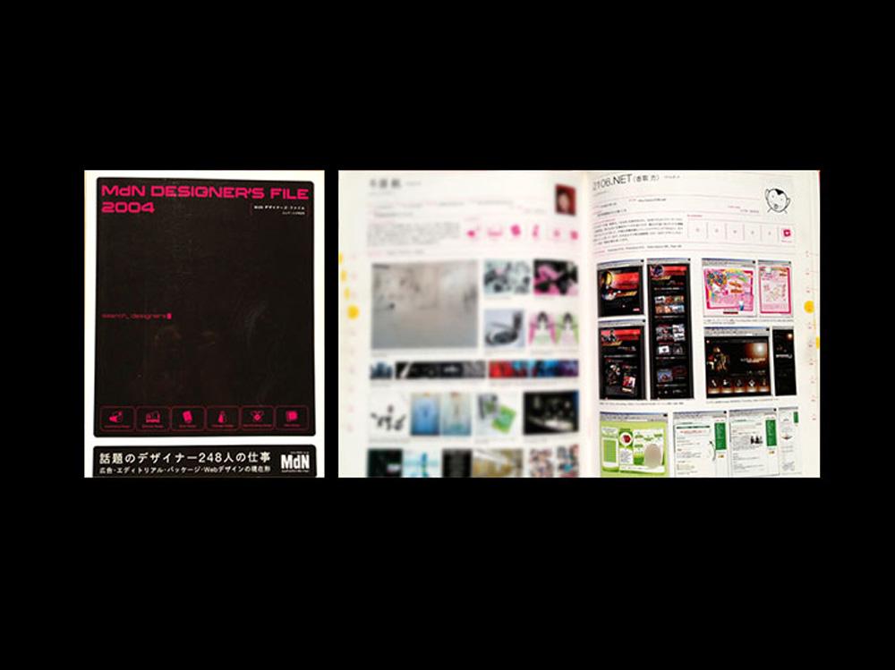 MdNデザイナーズファイル2004に掲載して頂けた。*MdNさんは見本誌を頂けるのが◎