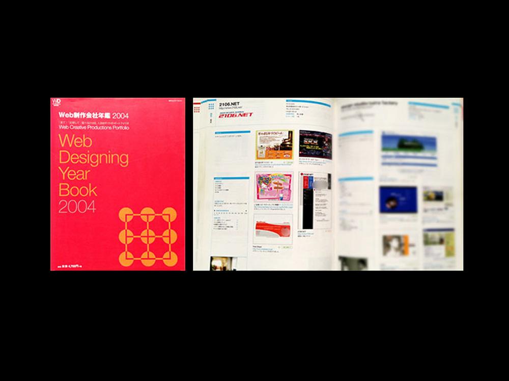 Web制作会社年鑑2004(現マイコミ社)に掲載して頂けた。*こちらは見本誌は無く自腹で購入。