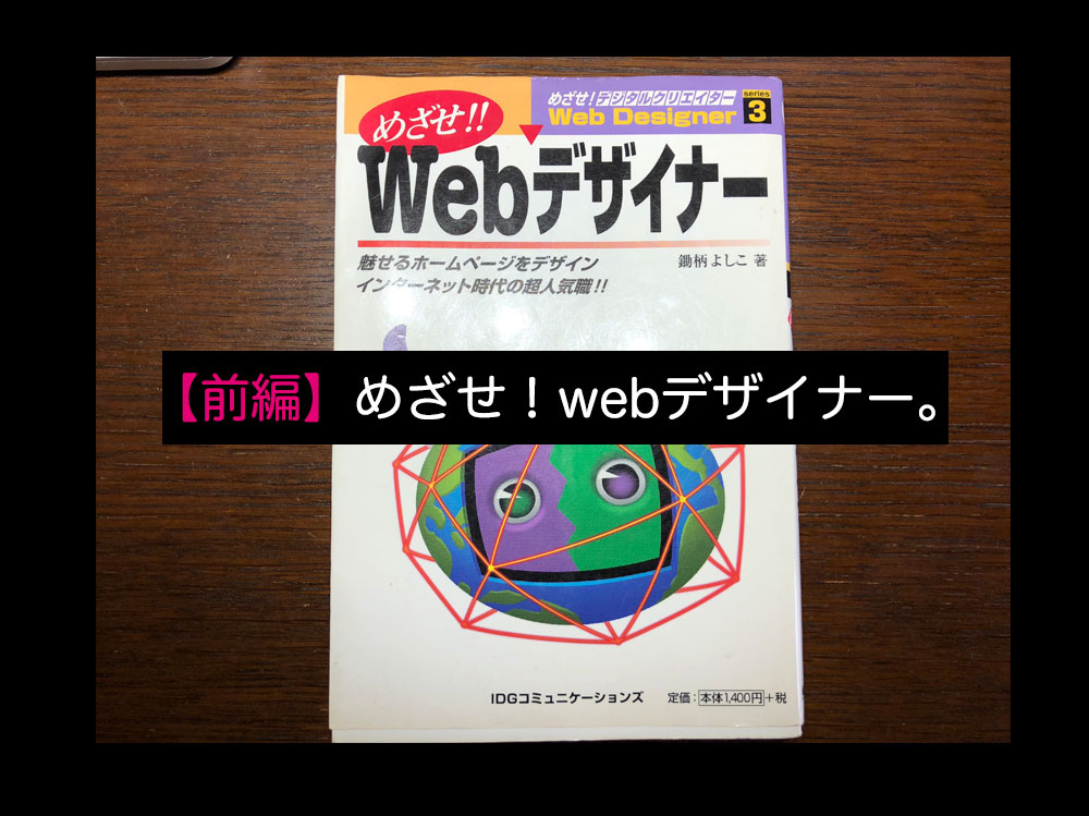 めざせ!webデザイナーの書籍 1998年