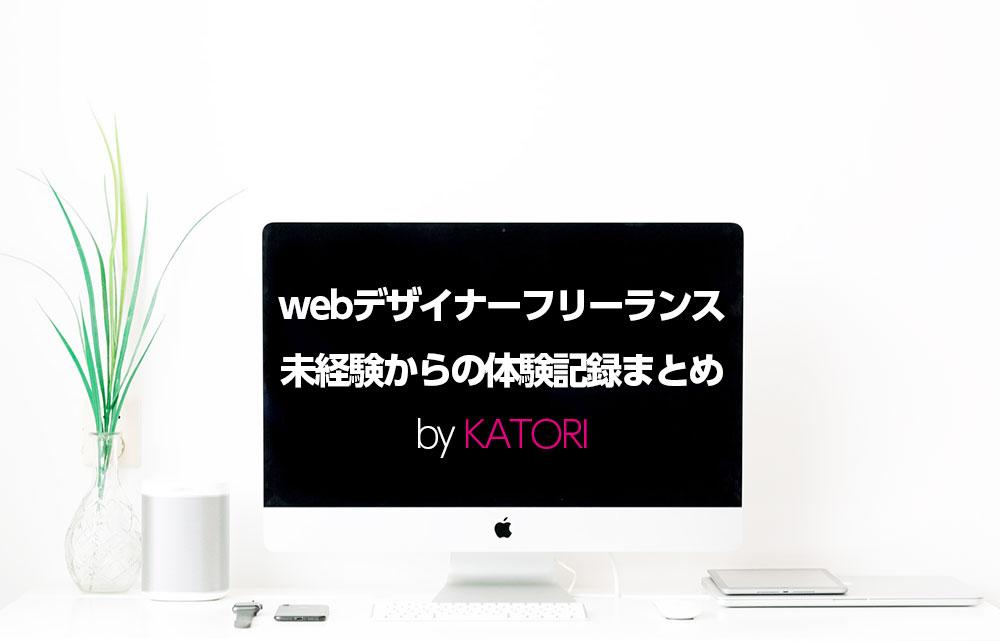 【年収公開】今は未経験だけど将来フリーランスwebデザイナーになりたい方へ